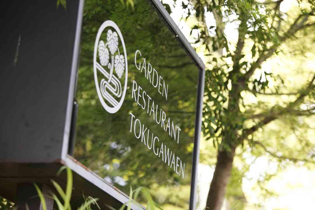 ガーデンレストラン徳川園 フォトギャラリー10