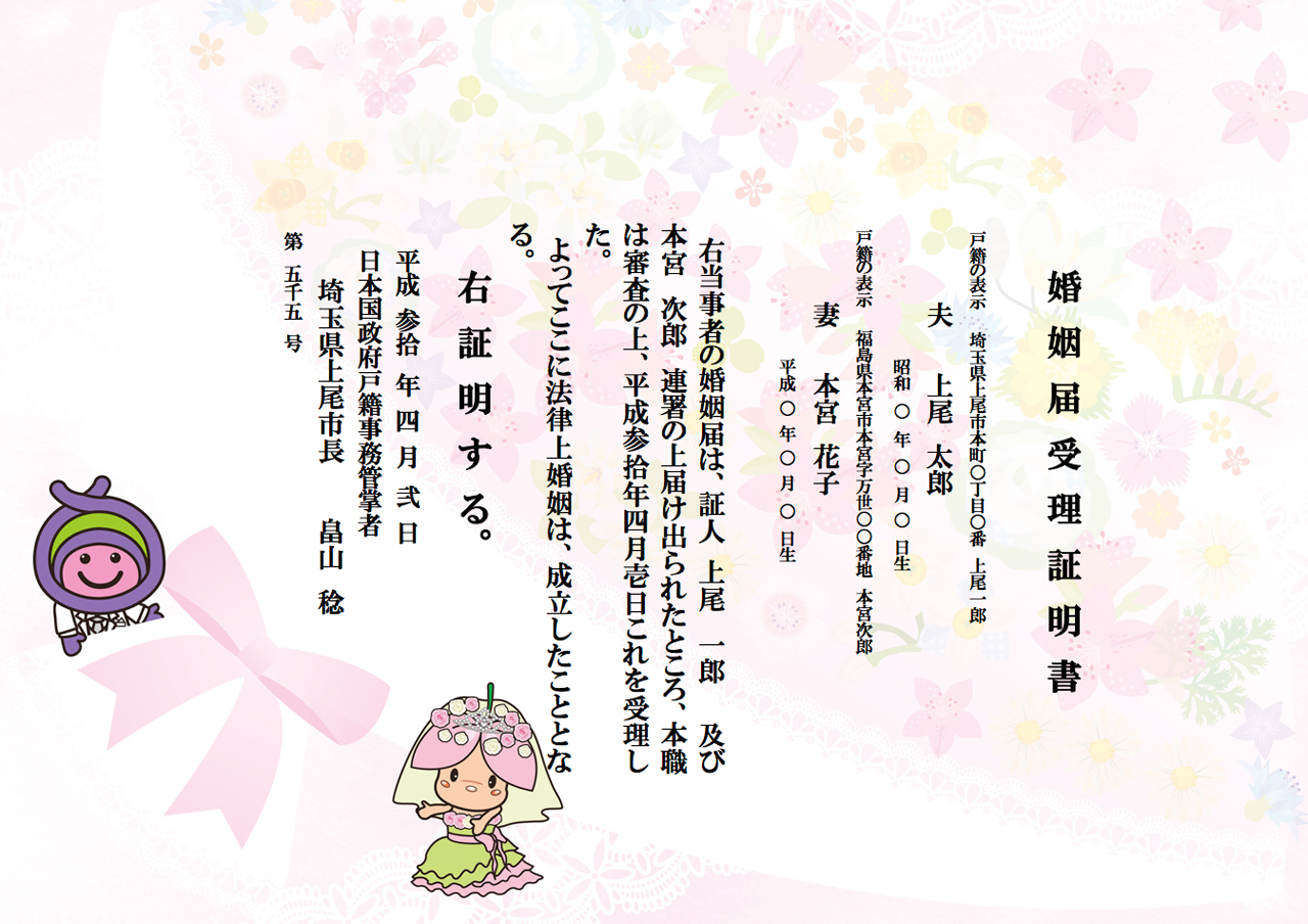 横浜 市 婚姻 届