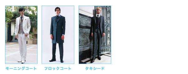 洋装の種類